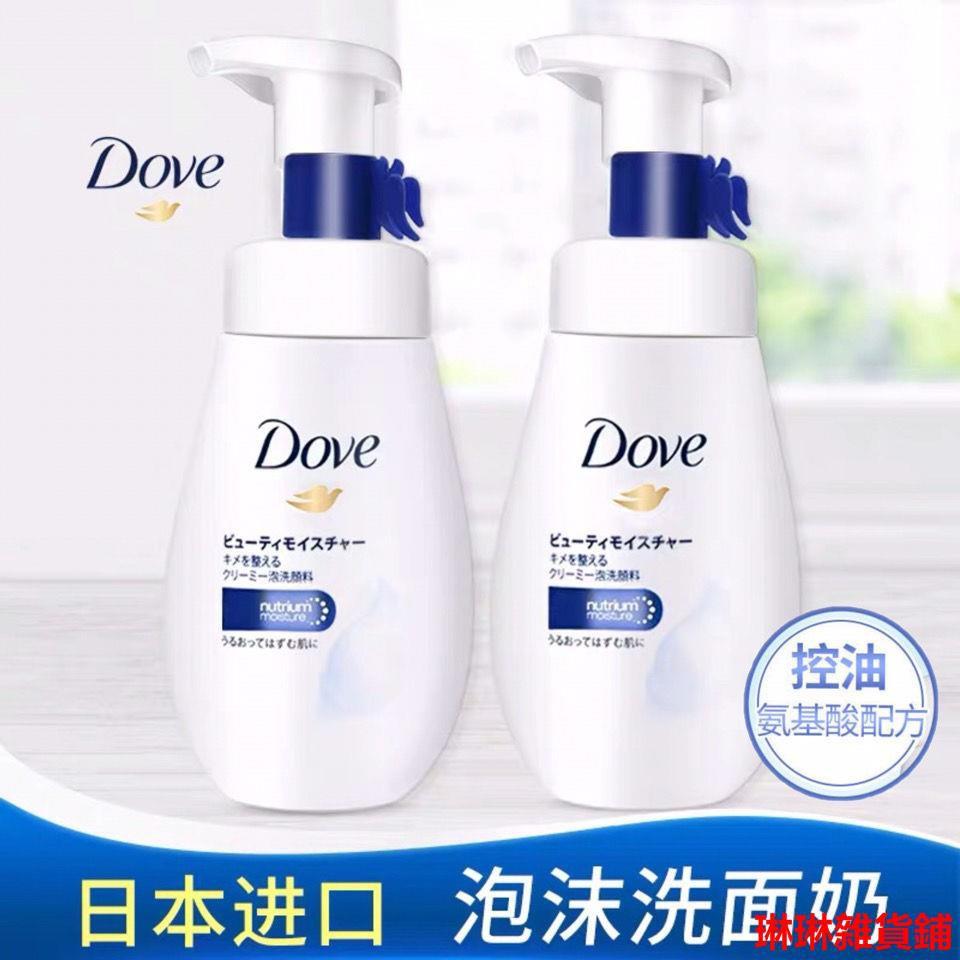 Dove多芬日本潤澤水嫩潔面乳氨基酸潔面泡泡洗面奶清潔毛孔補水控油琳琳雜貨鋪