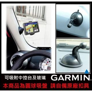 garmin51 GARMIN42 GARMIN50 GARMIN52 GARMIN61吸盤車架吸盤中控台吸盤支架 新北市