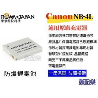 數配樂 ROWA 樂華 Canon NB-4L 相機電池 鋰電池 防爆 原廠充電器可充 保固一年 充電器 台中市