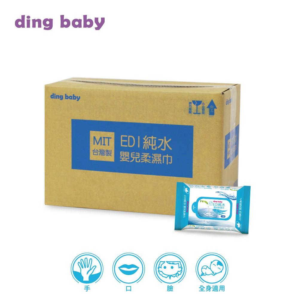 [1箱超取免運]dingbaby台灣製嬰兒純水濕紙巾(20抽)