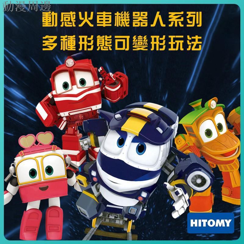 動感火車家族熱銷變形玩具 Robot Trains 變形火車俠 男孩玩具