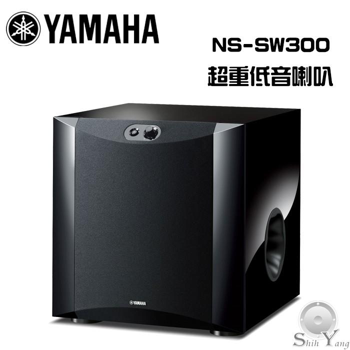 YAMAHA 山葉 NS-SW300 鋼琴烤漆版 主動式重低音 10吋單體 250瓦 公司貨 保固一年