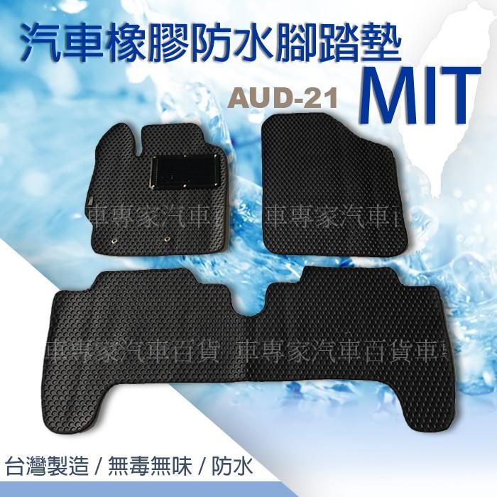 2006~2015年 Q7 4L 奧迪 AUDI 汽車橡膠防水腳踏墊地墊卡固全包圍海馬蜂巢