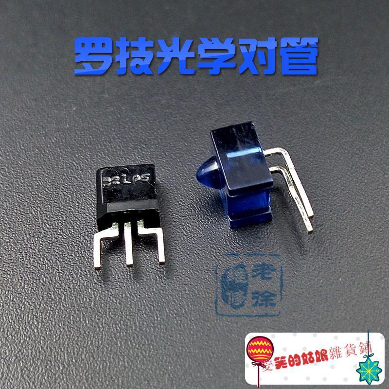 羅技滾輪光學編碼器鼠標對管 紅外發射接收管 維修配件 適合MX518