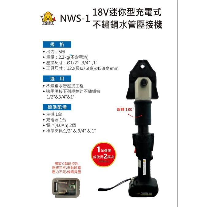 【玖家五金】OPT NWS-1 迷你型充電式 智能控制 不鏽鋼 水管 壓接機 台灣製造 MIT 工業精品