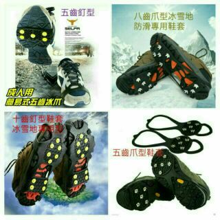 當日可寄出台灣現貨-高級冰雪地專用十齒釘/ 八齒爪防滑鞋套 苗栗縣