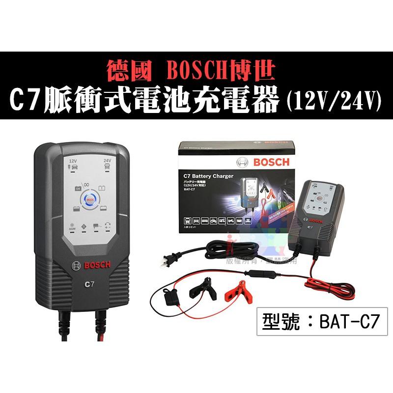 德國 BOSCH 博世 C7智慧型脈衝式電池充電器 12V/24V 自動識別 汽車電瓶充電器BAT-C7