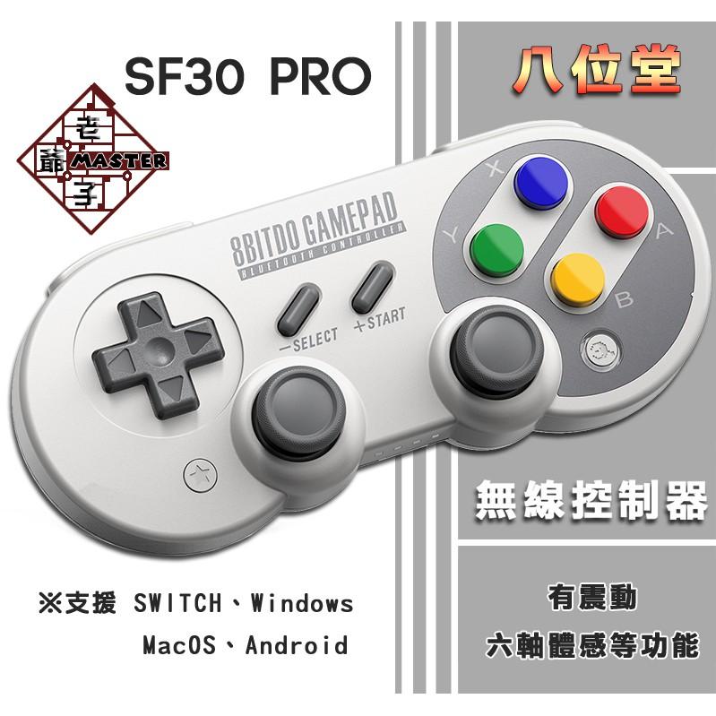 免運 現貨 八位堂 控制器 系列 8Bitdo NS Switch 無線 藍芽 連發 體感 震動 控制器 手把 /老爺子