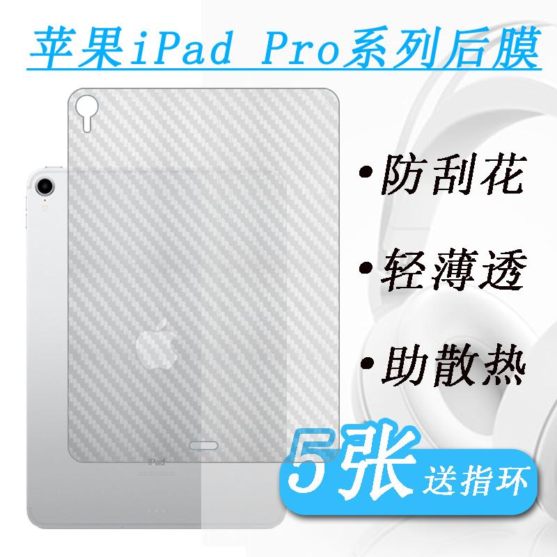 現貨 蘋果平板iPad pro9.7寸後蓋背面膜10.5寸碳纖維貼紙膜11寸軟性膜保護貼后背膜後背保護貼后膜