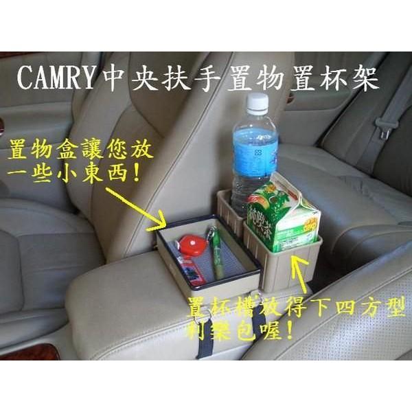 [彬工廠] CAMRY 中央扶手置物置杯架 (ALTIS也適用喔!)~!(運費另計!)(請告知購買的顏色!)