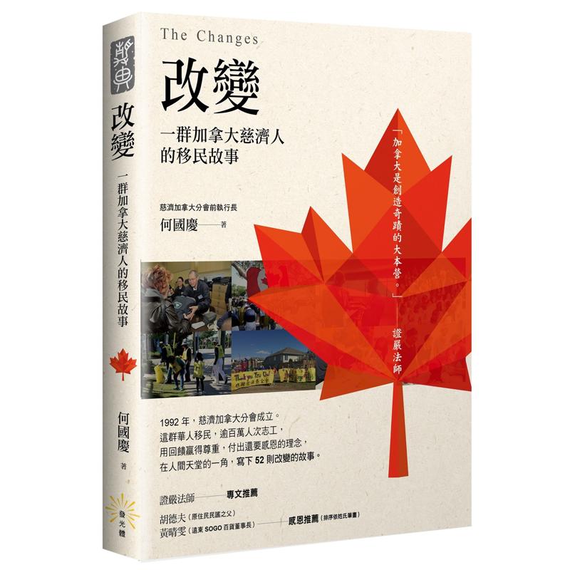 改變:一群加拿大慈濟人的移民故事[79折]11100926400