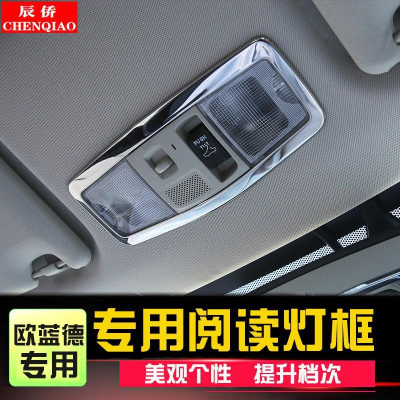 三菱 Mitsubishi-outlander 13-20款新室內燈框 車頂燈框 專用改裝閱讀燈裝飾框