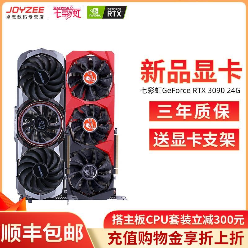 七彩虹RTX3090 24G戰斧/AD 3090電競吃雞遊戲臺式機電腦獨立顯卡