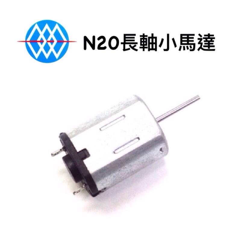 【浩洋電子】N20 長軸 馬達 DC1.5~6V 《莆洋1069》