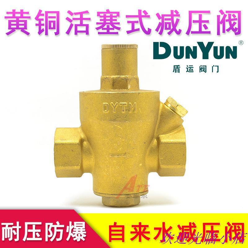 盾運家用自來水管減壓閥黃銅加厚凈熱水器穩壓閥調壓閥可調式4分bfjrigl
