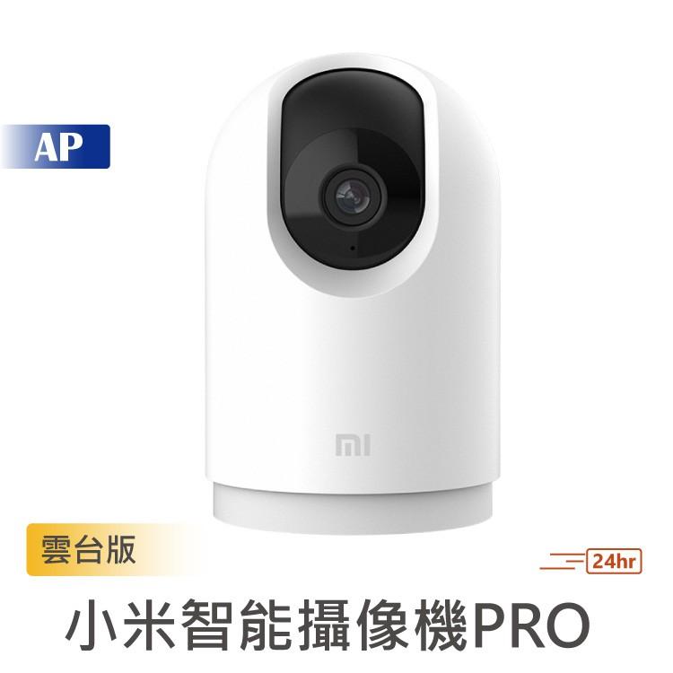 MI 小米 智能攝像機雲台版2K Pro【台灣出貨】小米智能攝影機 智能監視器 360°全景視角 2K超清畫質