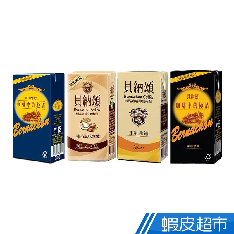 貝納頌 原味咖啡/經典榛果風味拿鐵/重乳拿鐵/咖啡深焙拿鐵 375ml(24入/箱) 咖啡中的極品 現貨