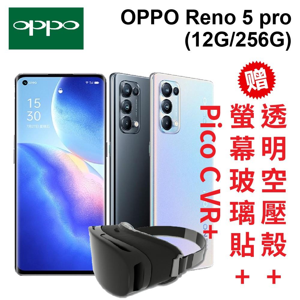 OPPO Reno5 Pro 5G(12G/256G) 6.55吋 90Hz 螢幕《贈玻保+空壓殼+PICO C VR》