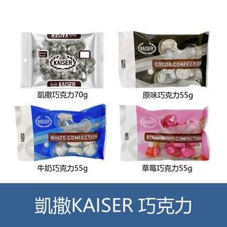 森吉小鋪 凱撒 KAISER 巧克力 水滴 凱莎302 代脂可可 藍 紅 黑 55g 70g 甘百世 臺南市