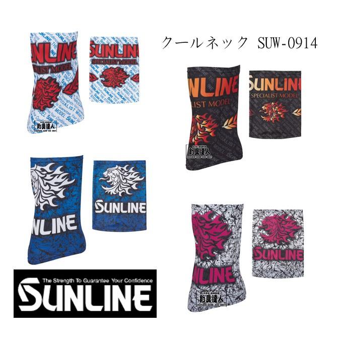 ☆~釣具達人~☆ SUNLINE 2020年新款 SUW-0914 涼感獅子防曬面罩 頭巾 釣魚 騎單車 慢跑 路跑