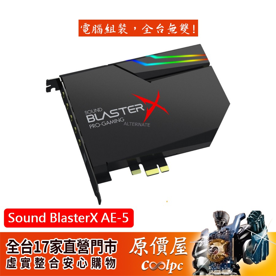 Creative創新未來 Sound BlasterX AE-5 PCI-E/5.1/光纖/一年保固/音效卡/原價屋