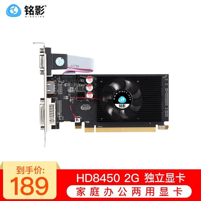 jzSl 銘影HD8450 /HD6450 /HD7450 顯卡辦公顯卡 台式機顯卡 電腦獨立顯卡
