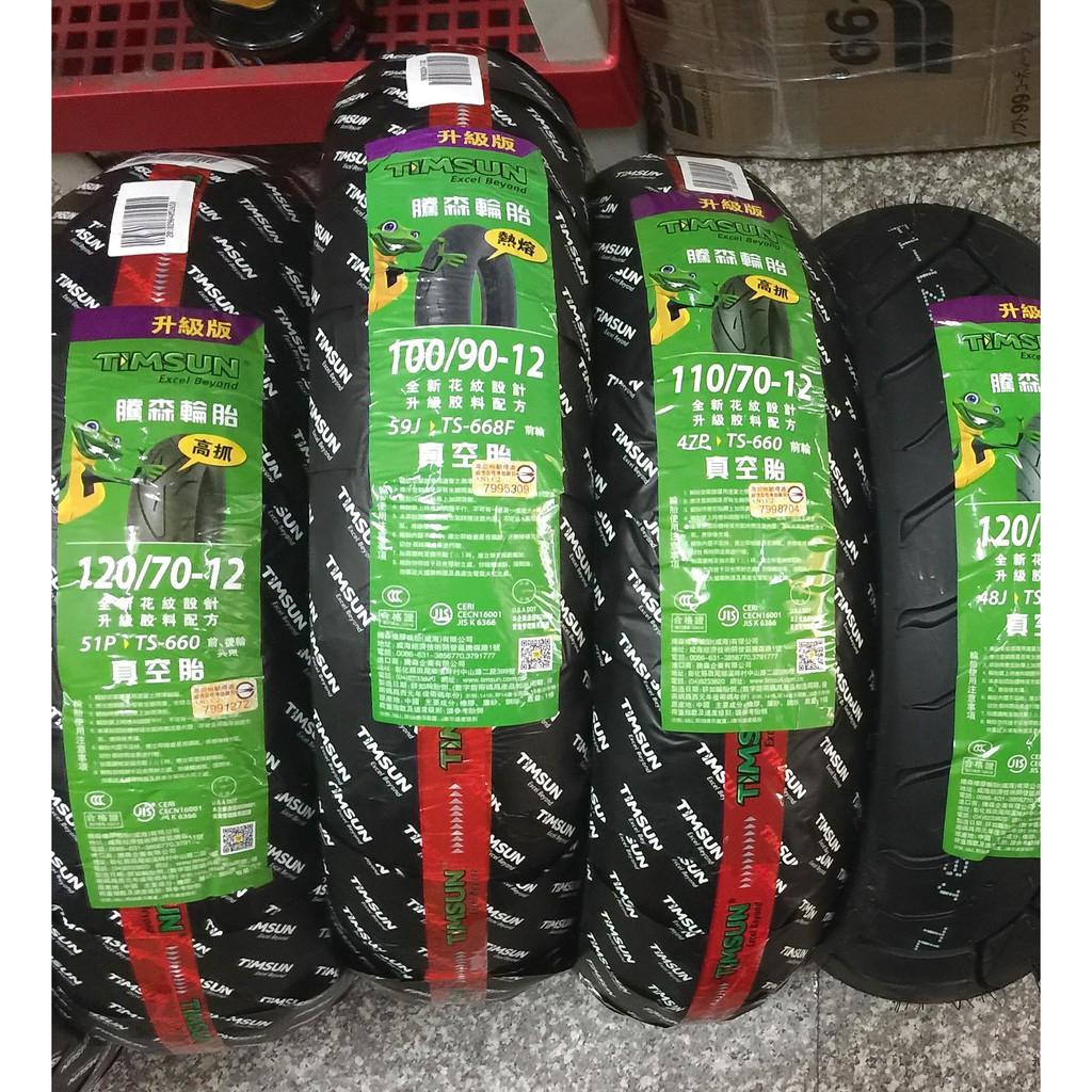【油品味】TIMSUN TS-668 100/90-12 騰森輪胎 TS668