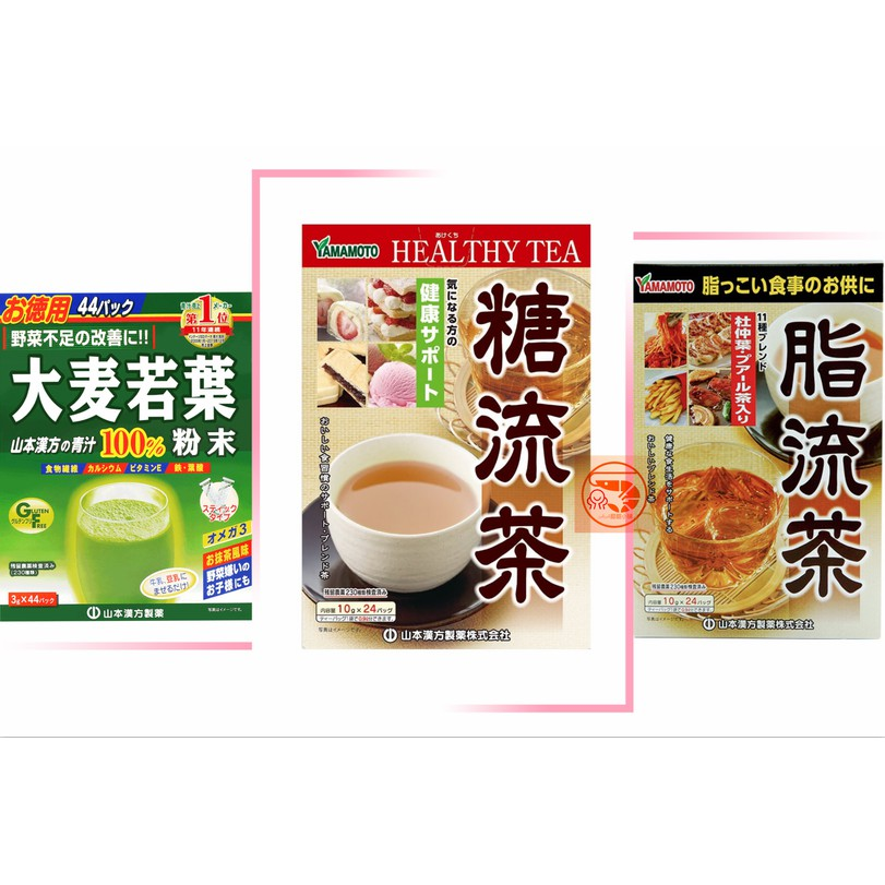 👑AA甜甜小铺 日本 山本漢方 脂流茶/糖流茶10g*24包/盒 大麥若葉3g*44包/盒 三款可選