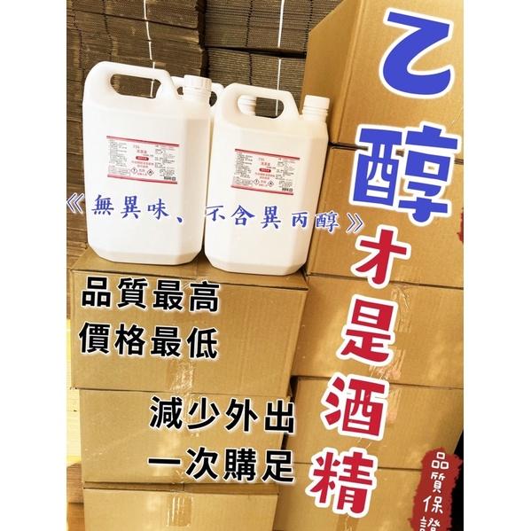75%潔用酒精 4公升/桶