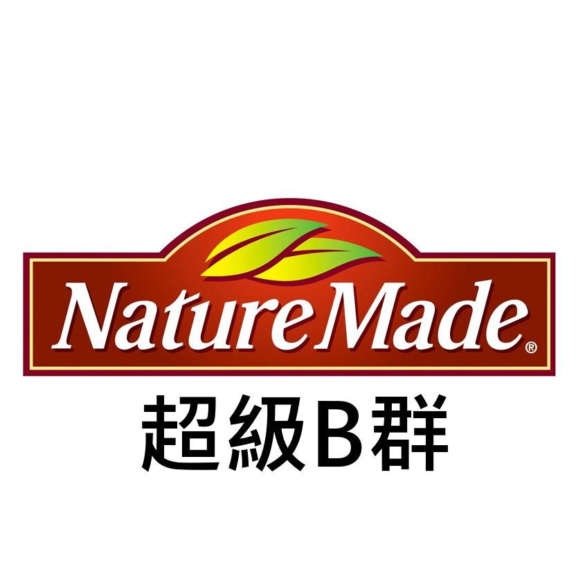 現貨 美國萊萃美 Nature Made Vitamin B-Complex 維他命 超級B群 460顆