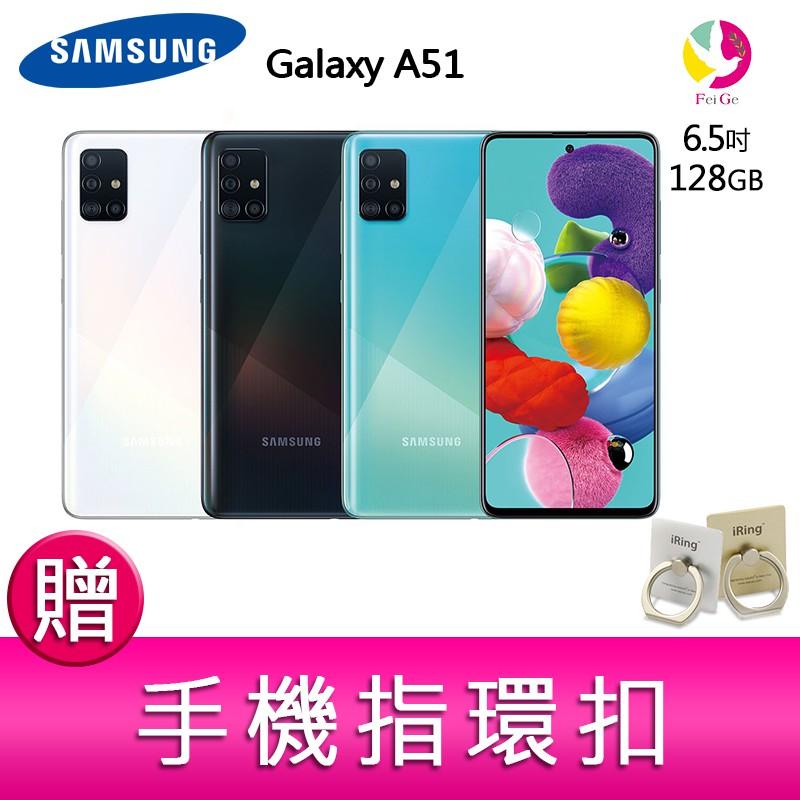 三星SAMSUNG Galaxy A51 (6G/128G) 6.5 吋八核心四鏡頭智慧型手機 贈 手機指環扣 x1