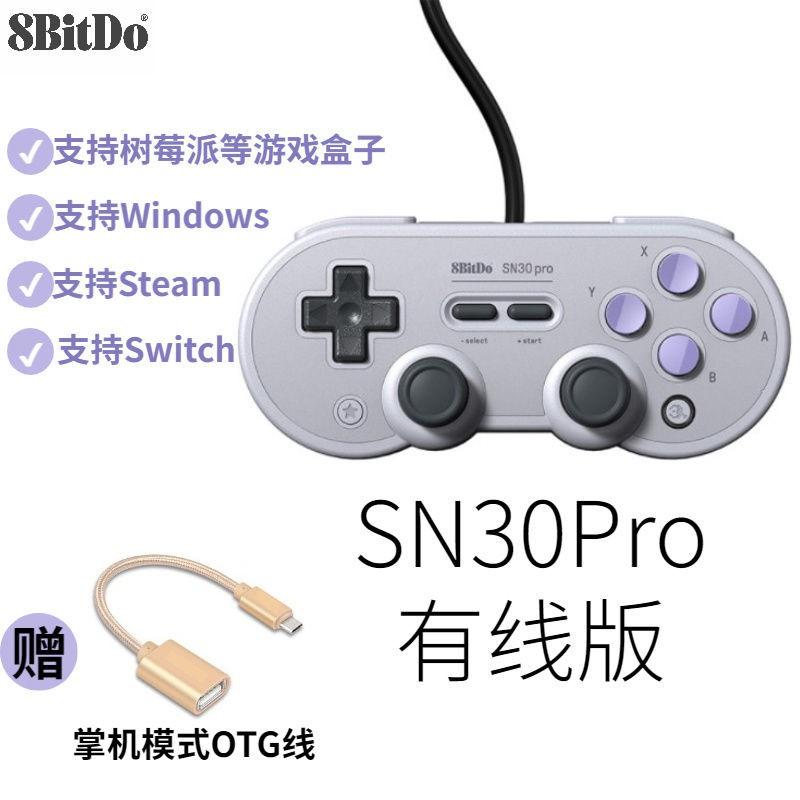 #遊戲手柄#現貨#8Bitdo八位堂USB有線游戲手柄電腦Switch主機NS Steam帶搖桿震動