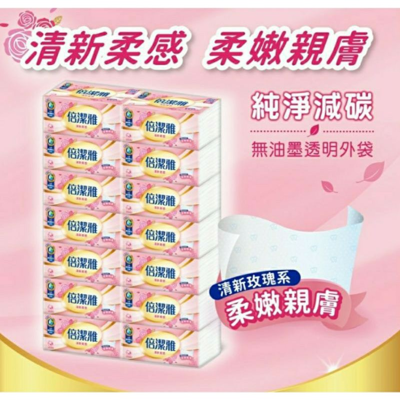 🍭🍭倍潔雅🍭🍭 清新柔感抽取式衛生紙150抽x84包👍很省
