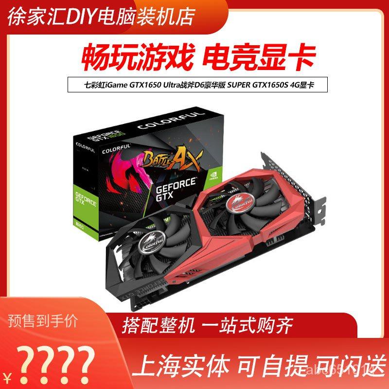 【廠家清倉】七彩虹iGame GTX1650  Ultra戰斧D6豪華版 SUPER GTX1650S 4G顯卡