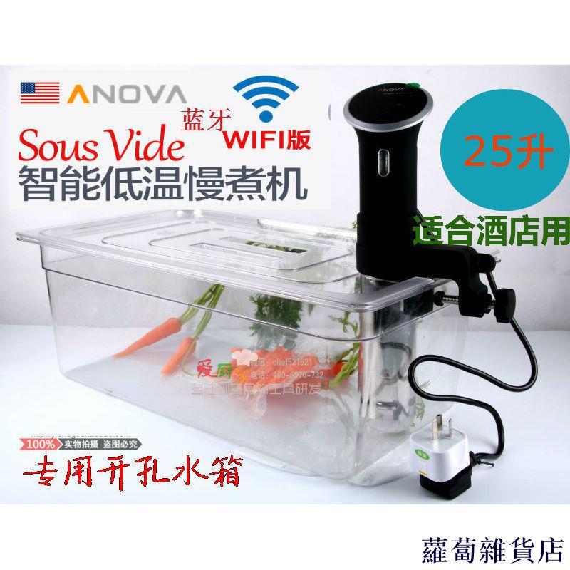【蘿蔔】舒肥機 美國Anova 低溫烹飪機分子美食慢煮機設備專用水箱25升適合酒店
