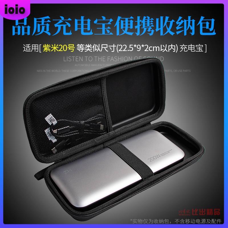 【現貨】適用紫米20號移動電源收納包200W大功率25000mAh充電寶硬殼保護盒