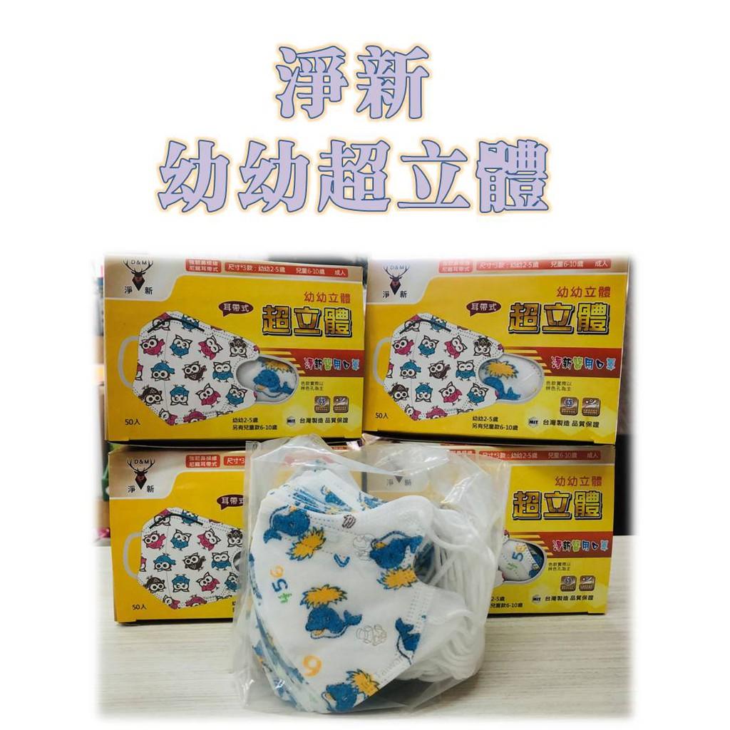 淨新 幼幼 口罩 醫療口罩 3D 立體 細繩 醫療口罩 台灣製造 現貨供應