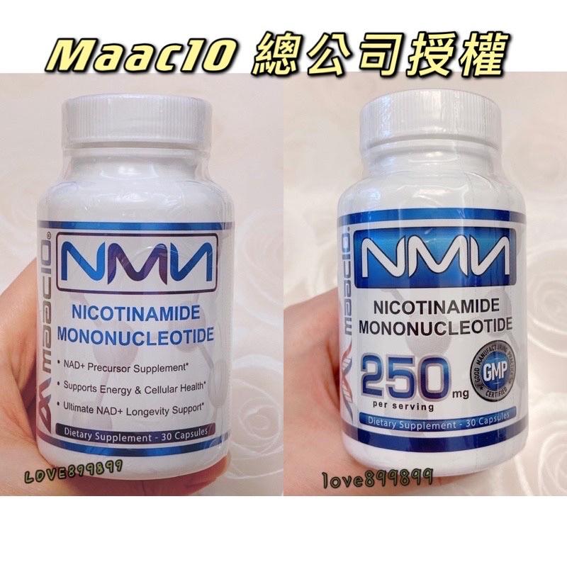 美國總公司授權✨現貨✨Maac10 NMN  30粒 美國原裝🇺🇸 總公司貨 🧚🏻♀️另有滿額活動