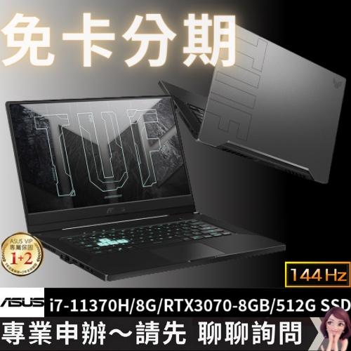 ASUS 華碩 FX516PR 15.6吋 電競筆電 11代I7/8G/RTX3070/512G 【蝦皮瑪姬】