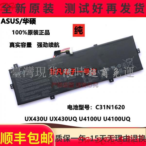【現貨】原裝 華碩 UX430U UX430UQ U4100U U4100UQ C31N1620 筆記本電0