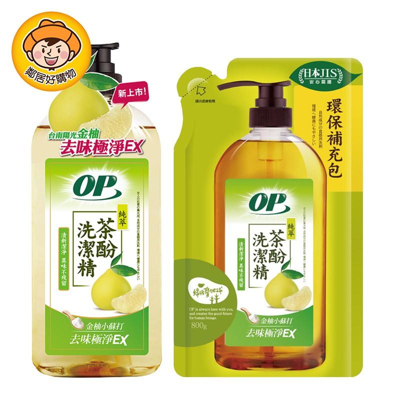 OP純粹茶酚洗潔精(罐裝1000g/補充包800g)-金柚清香