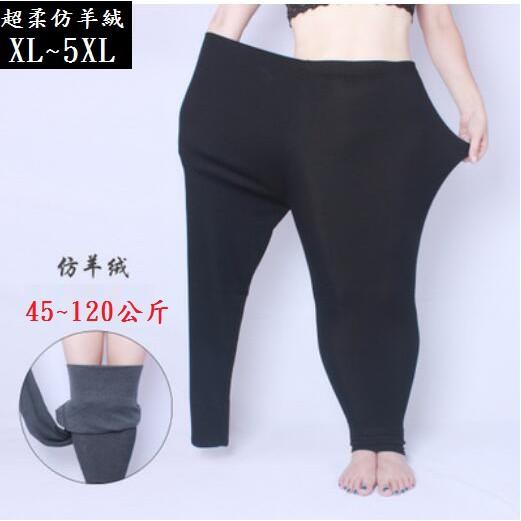 仿羊絨加厚內磨毛  高彈力 內搭褲 大碼/加大碼 顯瘦百搭XL~5L