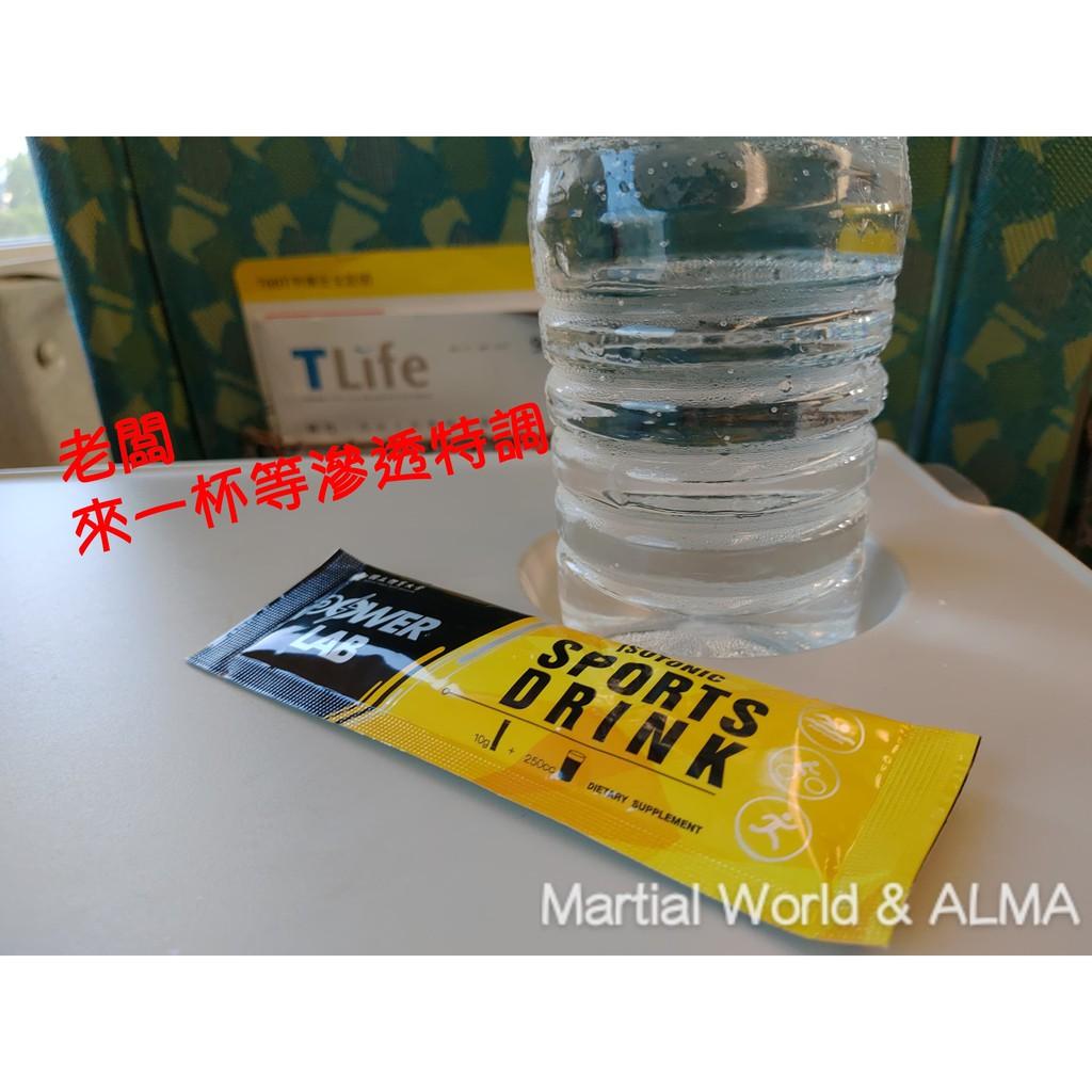 (現貨) POWERLAB 運動沖泡飲料 - 清新檸檬 (適合三鐵、路跑、運動休閒、競技運動