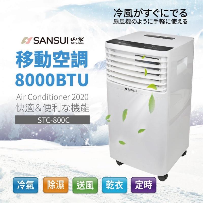 山水 移動式冷氣空調 STC-800C 除濕 露營 辦公 居家 悠遊戶外