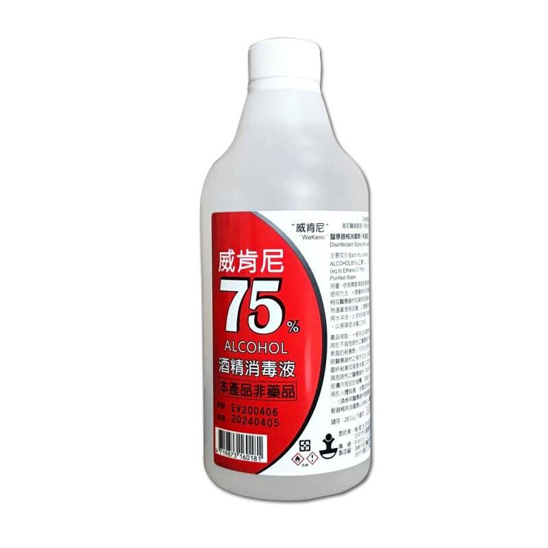 威肯尼 75%酒精消毒液 乾洗手 500ml 加贈噴頭 非藥品 現貨 酒精噴霧