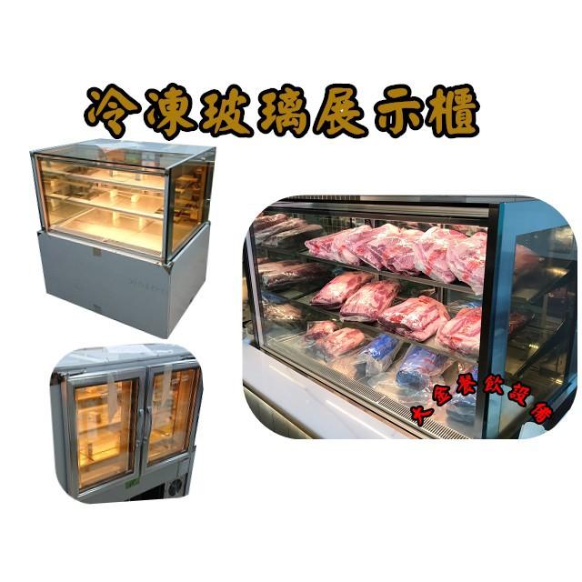 大金餐飲設備~~~玻璃冷凍展示櫃/落地型冷凍展示櫃/肉品冷凍陳列展示櫃/直立式冷凍展示冰箱/肉品展示冰箱/冷凍櫃
