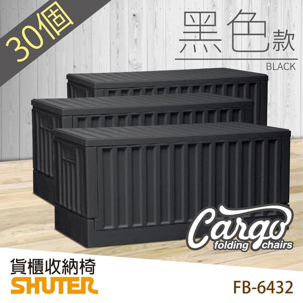 金魚池樹德 貨櫃收納椅 FB-6432黑款 30入 摺疊籃 野餐籃 掀蓋籃 收納籃 收納箱 分類籃 物流籃