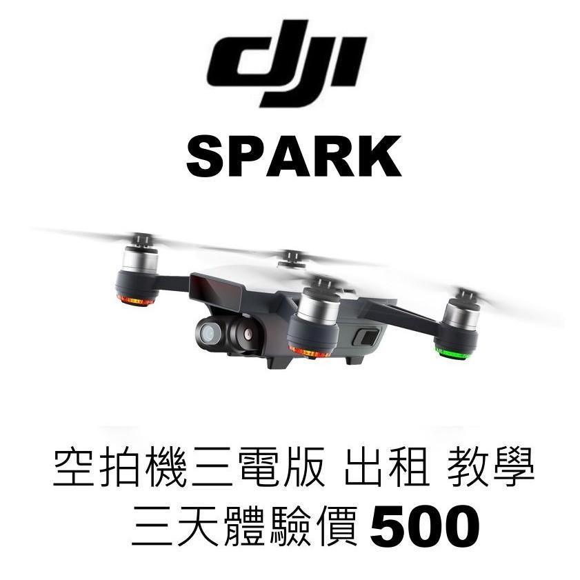 出租 3天體驗 500  DJI SPARK 三電版 入門 空拍機 出借 旅拍 畢業 結婚  自拍 VLOG