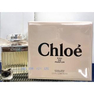 Chloe 同名女性淡香精 玻璃分享噴瓶 1ML 2ML 5ML 彰化縣