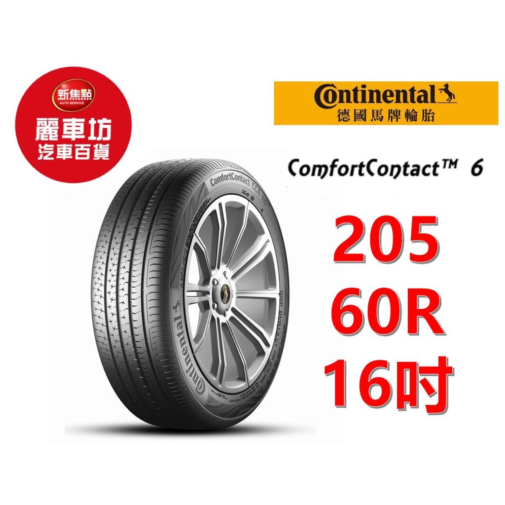 德國馬牌輪胎 CC6 205/60R16 92H【麗車坊18607】
